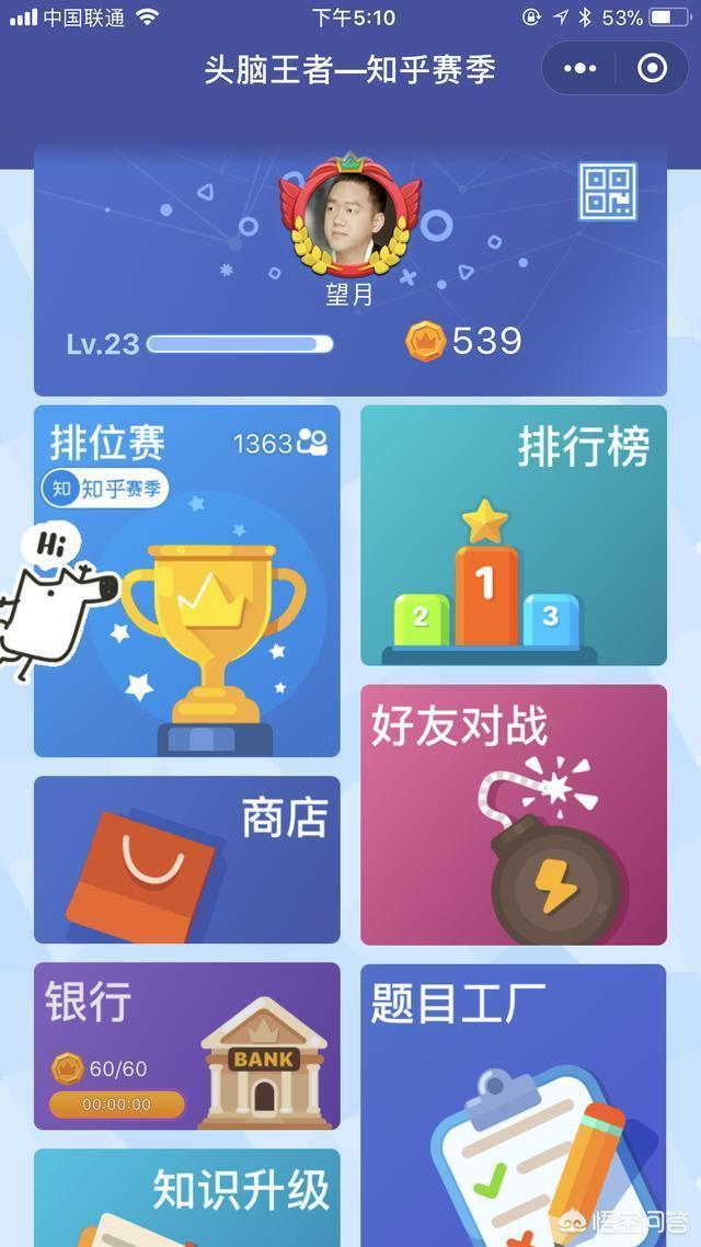 如何評價微信最新版更新的小遊戲「跳一跳」?微信推出這款遊戲的目的是什麼?