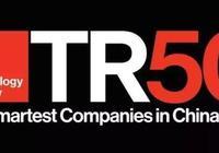 """誰最聰明?中關村14家企業上榜麻省理工科技評論""""50家聰明公司"""""""