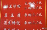 這陝西小吃大多數陝西人沒吃過,辣椒要多放才香,4元這麼一大碗