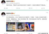 蔣勁夫家暴事件再次發酵:日方對蔣勁夫發佈逮捕令
