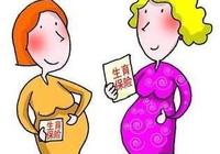 生育保險有什麼報銷條件?
