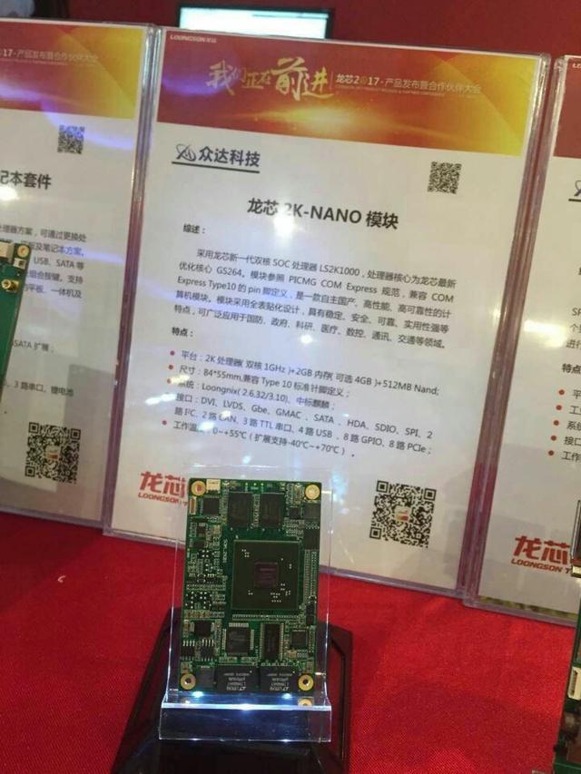 龍芯下一代CPU性能翻倍,同主頻接近Intel CPU