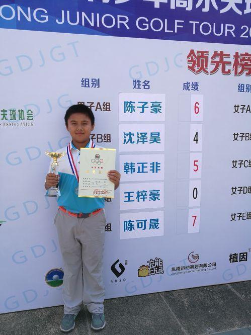 陳可晟兩輪打出負七杆奪得廣東省巡迴賽冠軍
