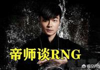帝師談RNG:北京主場1天租金4萬,S10將搬遷至上饒,UZI去年退役最合適,你有何看法?