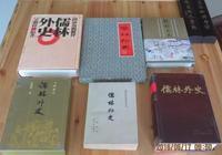 《儒林外史》作第六大名著你贊同嗎?