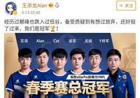 KPL:王添龍再次奪冠,趙雲出裝為何被吐槽?