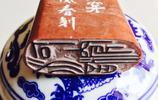 長春篆刻家李鳳春的篆刻創作