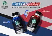 消費新品週報 | 星巴克星倍醇銳能系列登陸中國市場;戴森V11智能無繩吸塵器上市
