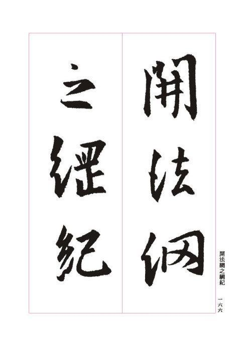 懷仁集王羲之聖教序(放大本白底黑字188P)