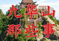 你知道九華山嗎?