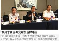 召回3萬輛新CR-V升級軟件 東風本田全年目標70萬輛