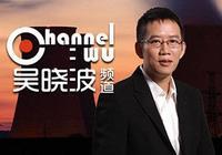 沒有吳曉波,藍獅子傳媒還值多少錢?
