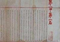 """保存至今唯一一本古代狀元試卷,字跡秒殺當代所謂""""書法家""""!"""