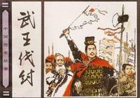 011武王伐紂|《中華上下五千年》