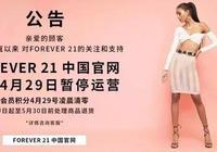 FOREVER 21 敗走中國,ZARA、H&M日子艱難,快時尚品牌寒冬將至?