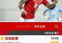 亞冠1/8決賽第二回合 魯能只需1-0就行 央視CCTV5直播魯能戰恆大