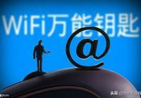"""家裡的WiFi是否被蹭網了?如何防止流氓軟件""""蹭網"""""""
