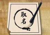 中國人取名字,為何從不用這兩個詞?一個會被唾棄,一個會被羞辱