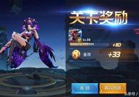 王者榮耀:夢奇、呂布和羋月被淘汰,刷金幣她最快,動圖演示