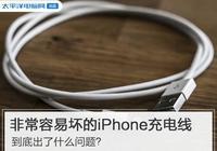 非常容易壞的iPhone充電線,到底出了什麼問題?