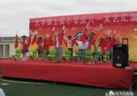 快樂六一 家園同慶,大羊鎮土安小學幼兒園舉行慶六一文藝匯演