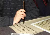 寫字而不是描字,學書法一般不傳的祕訣