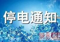 25日忻州停電信息