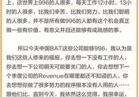 馬雲最新迴應說,任何公司都不應該強制員工996,為什麼會突然改變口風?你怎麼看?