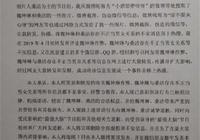 選手向魏坤琳桑傑道歉,你們演的戲沒法收場,要一個孩子來背鍋嗎