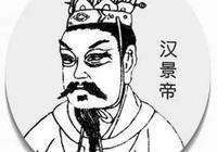 漢景帝劉啟——劉姓名人