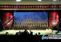 """聊城市公安局舉行紀念""""五四""""青年節暨警銜授予(晉升)儀式"""