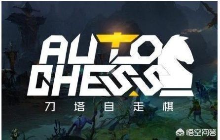 刀塔2的OB海鮮團,為何打完遊戲不知道玩什麼也不碰自走棋了呢?自走棋不好玩了嗎?