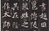 方勁雄奇、淳雅古樸:北魏楷書《崔敬邕墓誌》書法欣賞