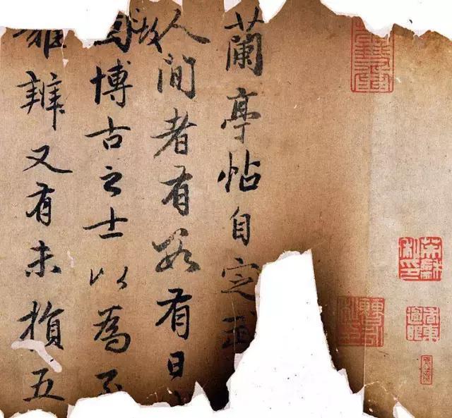 趙孟頫《蘭亭帖十三跋》