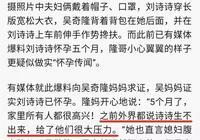 劉詩詩被騙婚後怒撕婆婆:女人變潑婦,全世界都為她讓路