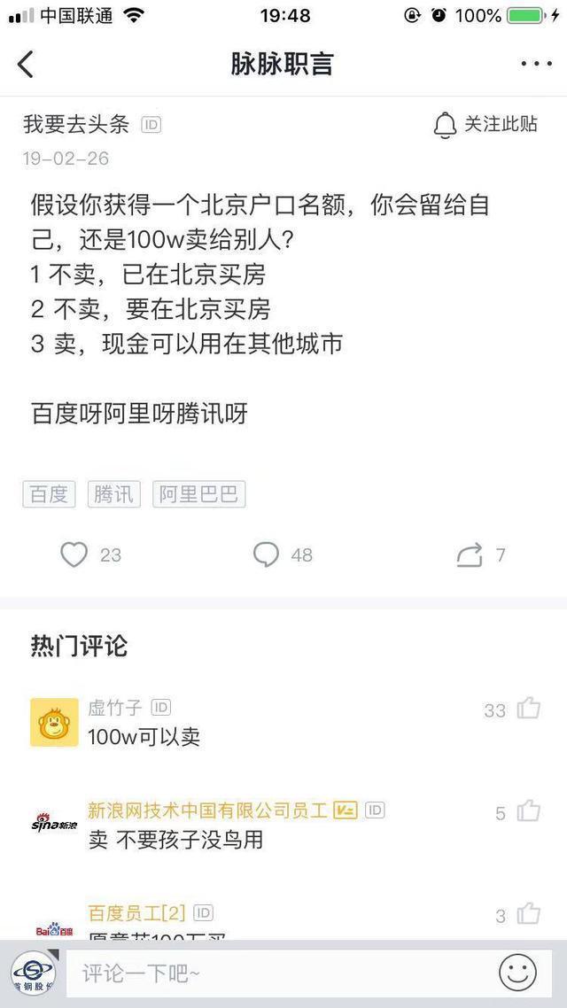 假設你有一個北京戶口名額,你會留給自己還是100w賣掉