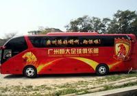 廣州恆大的大巴是什麼樣的?