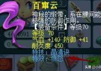 夢幻西遊:藏寶閣出現的18級寶石一直無歸宿?神豪:不是價格問題