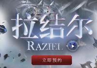拉結爾手遊評測報告:一款暗黑風格MMORPG手遊