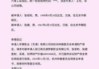 張若昀剛結婚就出事,張若昀父子6000多萬財產被查封?