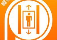 福建省2299臺電梯定期檢驗不合格,看看這些電梯是否在你身邊