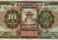 奉天第一偽鈔案:曹錕和張作霖的金融戰爭