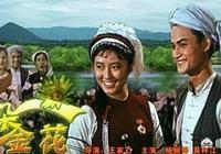 老電影《五朵金花》中除了社長金花外,另外四朵金花近況如何?