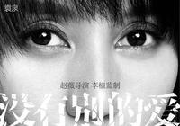 袁泉被趙薇弄醜!新電影集結袁泉、陳沖、俞飛鴻、寧靜一起毀容!