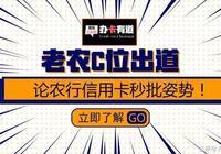 解鎖農業銀行信用卡申請新姿勢,中介稱秒批3W+!