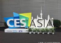 CES Asia 2017 思嵐科技邀你玩轉CES Asia