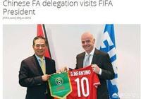 FIFA主席連任,對國足是利好嗎?