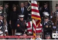 小布什給老布什的悼詞