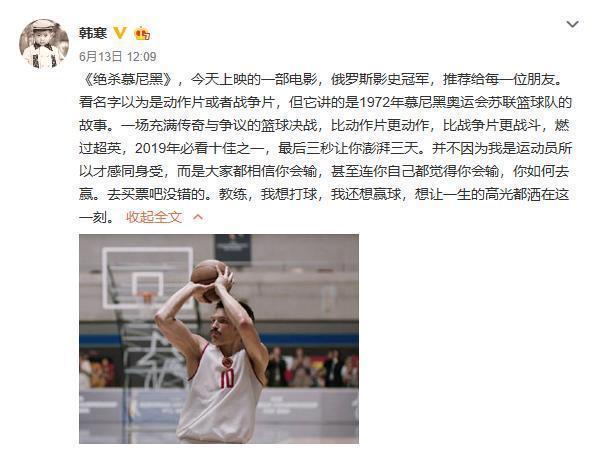 最強口碑電影X最強籃球冠軍,北大學生集體看《絕殺慕尼黑》
