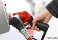 國內油價調整最新消息,14日油價再做調整!油價下跌情況可能終止